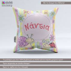 My cute friends,βαμβακερό διακοσμητικό μαξιλάρι με το όνομα που θέλετε