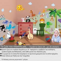 Αυτοκόλλητα τοίχου παιδικά, Ζωάκια της ξηράς και της θάλασσας, Ζώα της γης