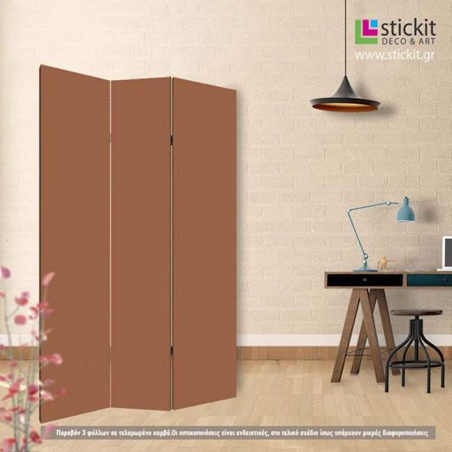 Leather brown, μονόχρωμο πτυσσόμενο διαχωριστικό ( Παραβάν,ξύλινο ή καμβάς)