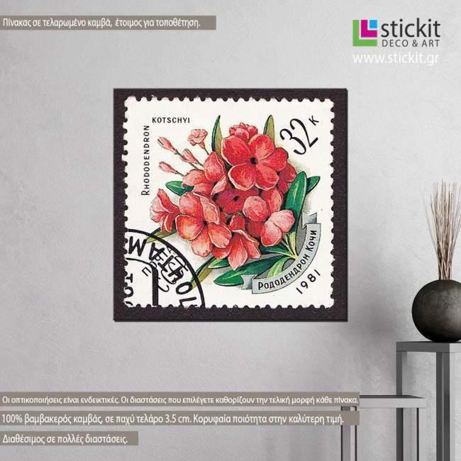 Γραμματόσημο ροδόδεντρο,πίνακας σε καμβά