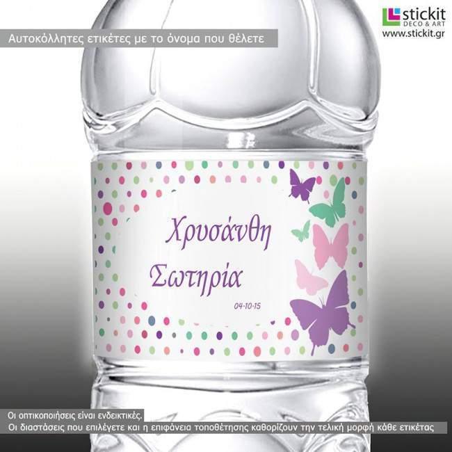 Πεταλούδες , αυτοκόλητες ετικέτες για βαζάκια,μπομπονιέρες,μπουκάλια με το όνομα που θέλετε
