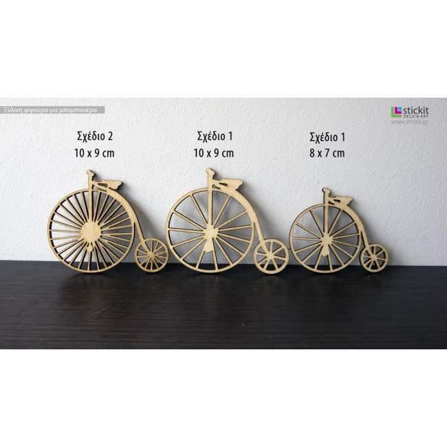 Νοσταλγικό ποδήλατο, ξύλινη φιγούρα για μπομπονιέρα