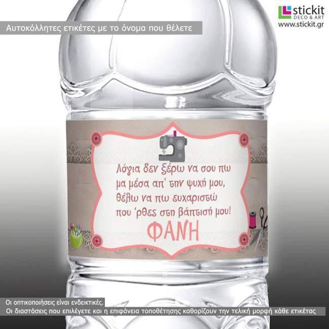 Ραπτική, αυτοκόλητες ετικέτες για βαζάκια,μπομπονιέρες,μπουκάλια με το όνομα που θέλετε