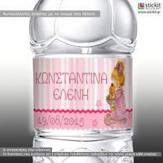 My cute bear, 10άδα,αυτοκόλλητες ετικέτες για μπουκάλια αναψυκτικών ,νερού,το όνομα που θέλετε