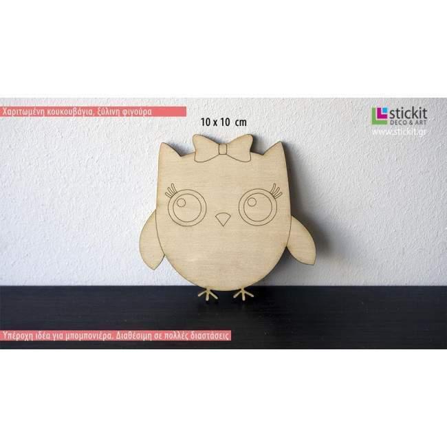 Cute owl , ξύλινη φιγούρα διακοσμητική