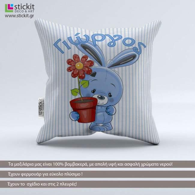 Hello bunny,βαμβακερό διακοσμητικό μαξιλάρι με το όνομα που θέλετε