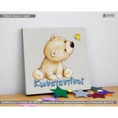 Αρκουδάκι και πεταλούδα με όνομα, παιδικός πίνακας σε καμβά