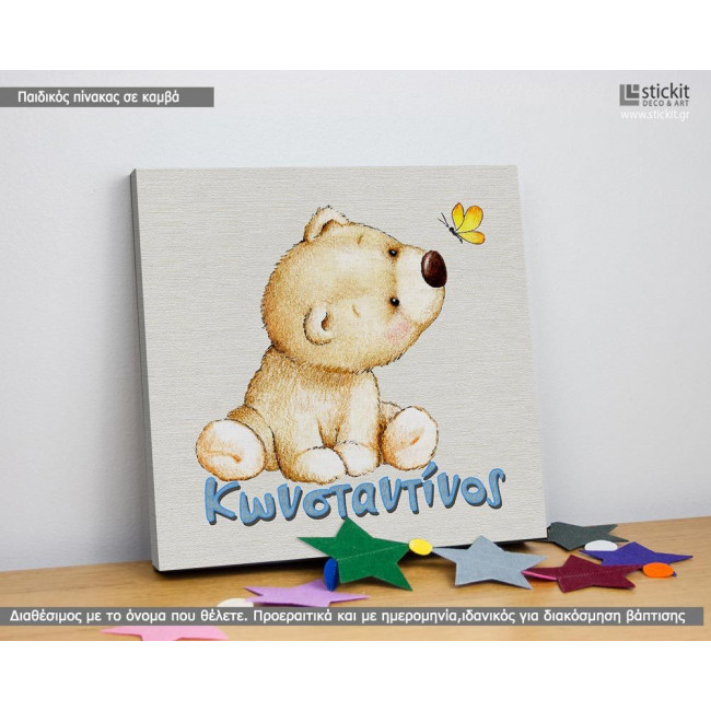 Αρκουδάκι και πεταλούδα με όνομα, παιδικός - βρεφικός πίνακας σε καμβά
