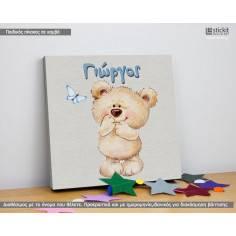 Ντροπαλό αρκουδάκι με όνομα, παιδικός - βρεφικός πίνακας σε καμβά
