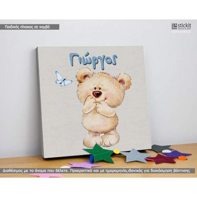 Ντροπαλό Αρκουδάκι με όνομα, παιδικός πίνακας σε καμβά