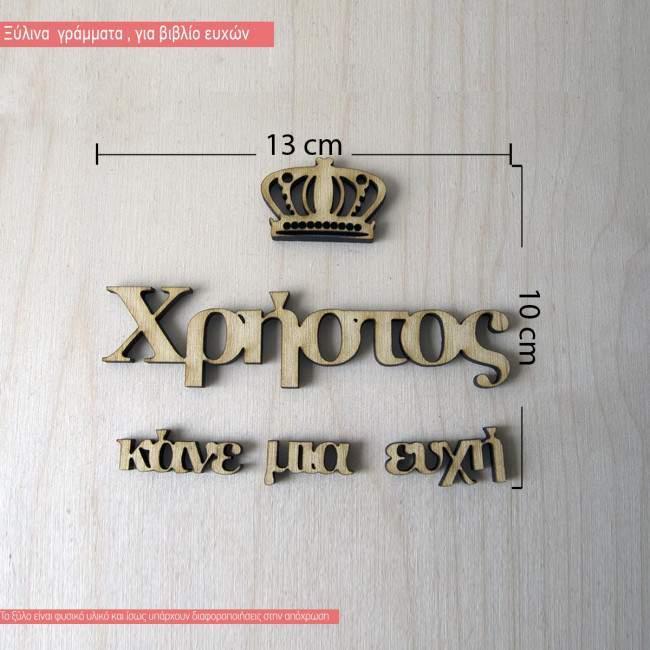 Κορώνα και όνομα, ξύλινα γράμματα για βιβλίο ευχών