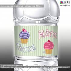 Cup cakes, αυτοκόλλητες ετικέτες με το όνομα που θέλετε