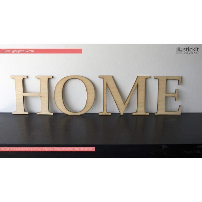 HOME , ξύλινα διακοσμητικά γράμματα