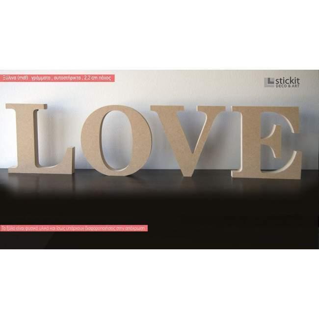 LOVE, αυτοστήρικτα ξύλινα διακοσμητικά γράμματα