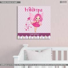 Πίνακας παιδικός σε καμβά, Η νεράιδα μας, με όνομα