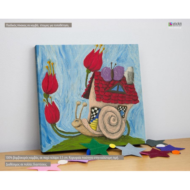 Σαλιγγαρόσπιτο, πίνακας παιδικός ξύλινος ή σε καμβά