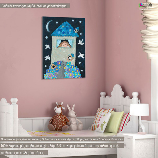 Όνειρα γλυκά, πίνακας παιδικός σε καμβά