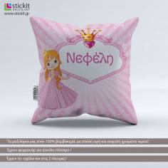 My princess ,βαμβακερό διακοσμητικό μαξιλάρι με το όνομα που θέλετε