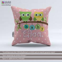 My baby (girly owls),βαμβακερό διακοσμητικό μαξιλάρι με το όνομα που θέλετε
