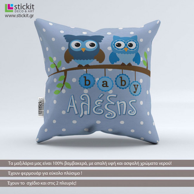 My baby (blue owls),βαμβακερό διακοσμητικό μαξιλάρι με το όνομα που θέλετε