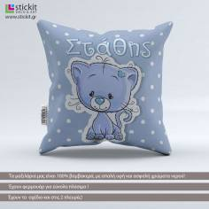Cute blue kitten, 100 % βαμβακερό διακοσμητικό μαξιλάρι με το όνομα που θέλετε