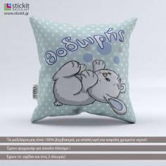 Παιχνιδιάρικο κουνελάκι γαλάζιο, βαμβακερό διακοσμητικό μαξιλάρι, με το όνομα που θέλετε!