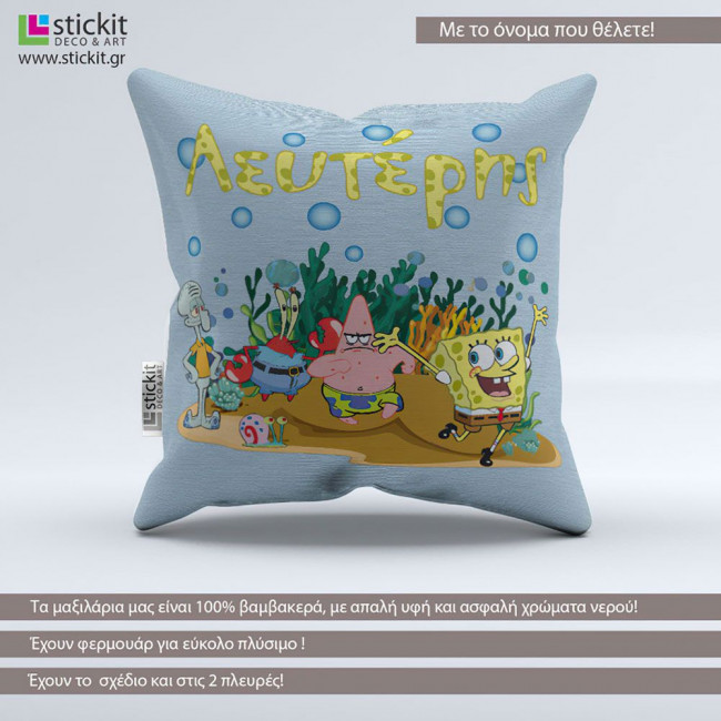 Bob Σφουγκαράκης, 100 % βαμβακερό διακοσμητικό μαξιλάρι, με το όνομα που θέλετε!