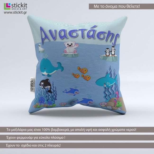 Ζωάκια της θάλασσας, 100 % βαμβακερό διακοσμητικό μαξιλάρι, με το όνομα που θέλετε!