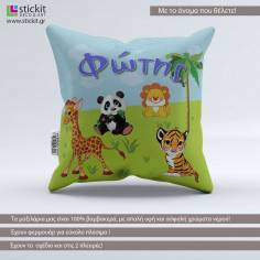 Ζωάκια της ξηράς, 100 % βαμβακερό διακοσμητικό μαξιλάρι, με το όνομα που θέλετε!