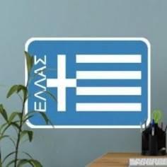 Εθνική Ελλάδας, αυτοκόλλητο τοίχου