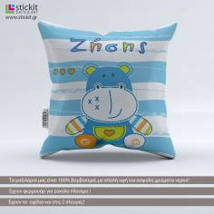 Cute little hippo, διακοσμητικό μαξιλάρι με όνομα, 100% βαμβακερό