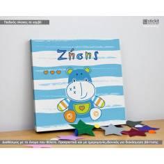 Cute little hippo, παιδικός - βρεφικός πίνακας σε καμβά