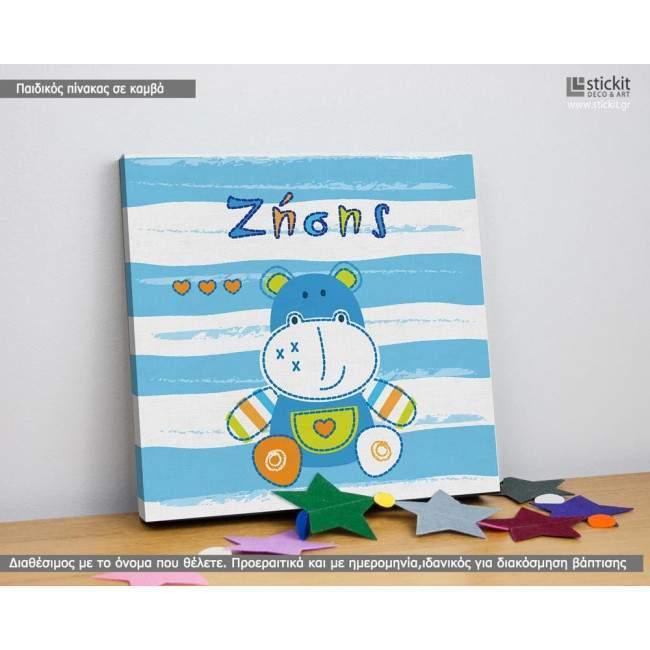 My little prince, πίνακας παιδικός σε καμβά