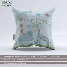 Baby safari (blue) ,μαξιλάρι διακοσμητικό , και με το όνομα που θέλετε