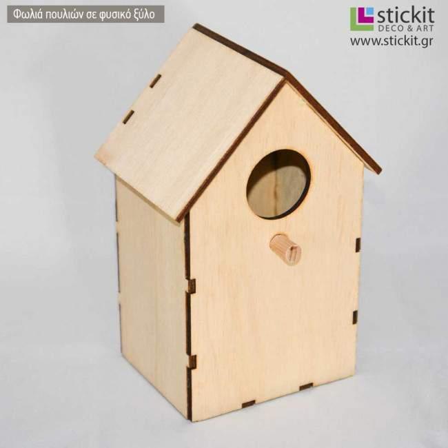 Φωλιές πουλιών ξύλινες , σχέδιο 1