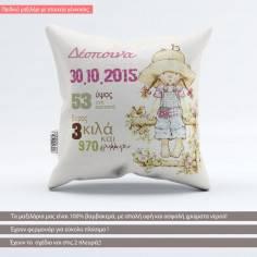 Πότε γεννήθηκε ( Sarah kay art), βαμβακερό διακοσμητικό μαξιλάρι με όνομα