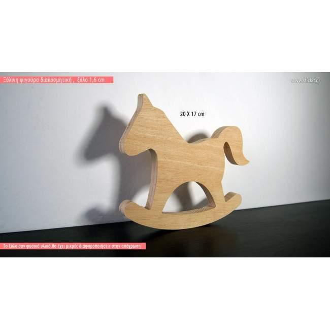 Αλογάκι, αυτοστήρικτη ξύλινη φιγούρα διακοσμητική