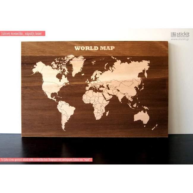 Παγκόσμιος χάρτης, πινακίδα ξύλινη χαραγμένη με laser (art2)