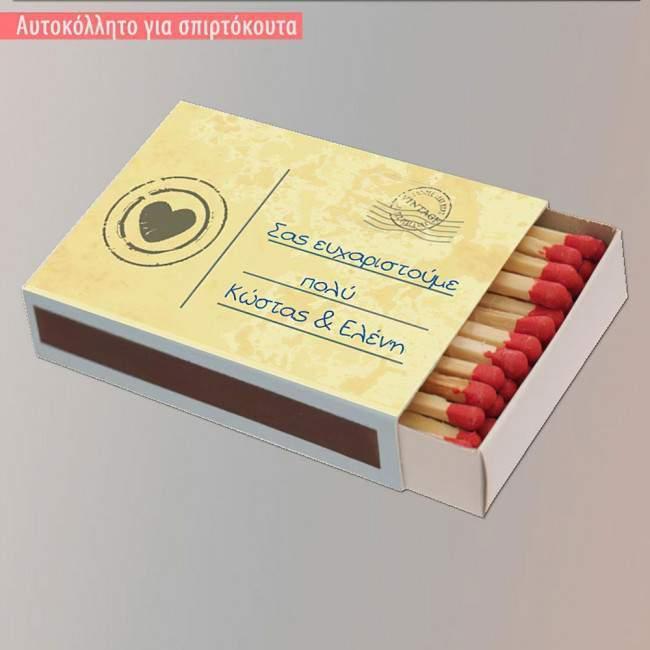 Post card, αυτοκόλλητο για σπιρτόκουτα