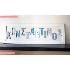 Ξύλινα γράμματα σε κορνίζα