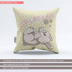 Παιχνιδιάρικο κουνελάκι μπεζ, βαμβακερό διακοσμητικό μαξιλάρι, με το όνομα που θέλετε!