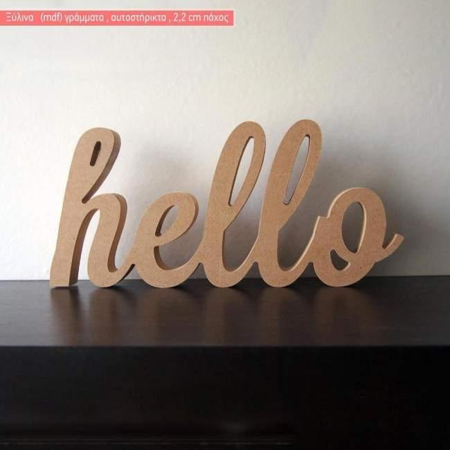 Hello, διακοσμητική πινακίδα, λέξη, ξύλινη,αυτοστηριζόμενη (Freestanding)