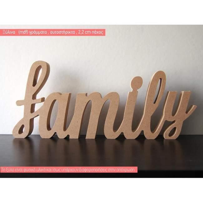 Family, διακοσμητική πινακίδα, λέξη, ξύλινη,αυτοστηριζόμενη (Freestanding)