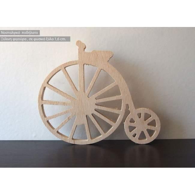 Νοσταλγικό ποδήλατο, μεγάλη αυτοστήρικτη ξύλινη φιγούρα 1,6 cm ξύλο