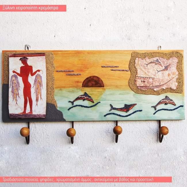 Αρχαία Ελλάδα, δελφίνια, θεματική ξύλινη χειροποίητη τρισδιάστατη κρεμάστρα