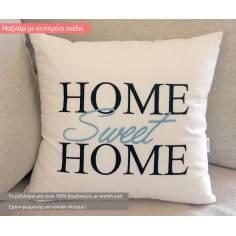 Home sweet home, μαξιλάρι με κεντημένη φράση