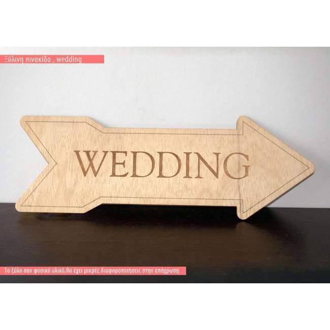 Πινακίδα Wedding ξύλινη
