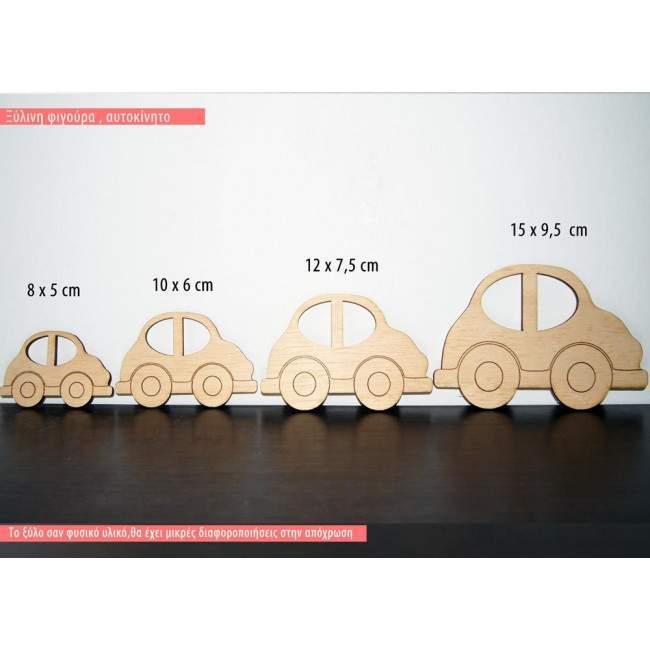 Αυτοκίνητο, ξύλινη φιγούρα διακοσμητική