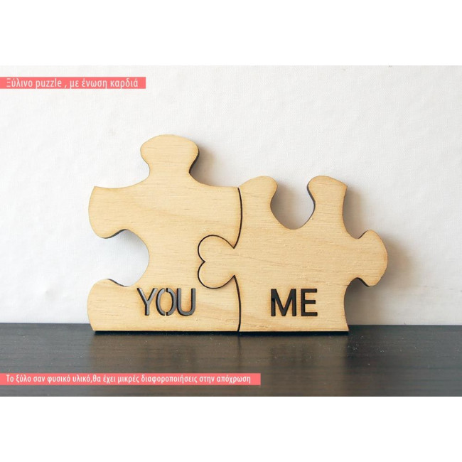 You and me puzzle , με ένωση καρδιά, ξύλινο