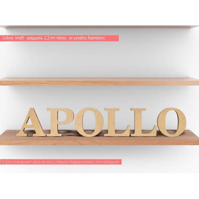 Ξύλινα (MDF) γράμματα, 2.2 cm , με τα γράμματα που θέλετε